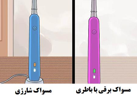 تصمیم بگیرید که به کدام نوع مسواک برقی نیاز دارید